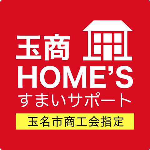 玉商HOME'S