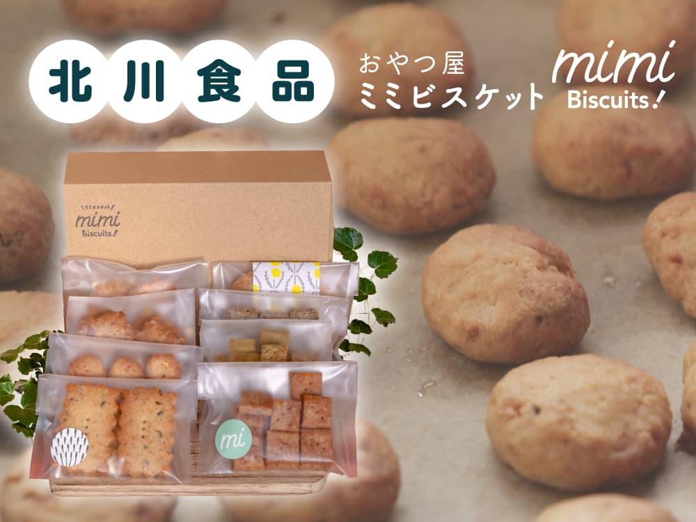 県産素材とハーブのクッキーBOX|北川食品 mimiBiscuits!