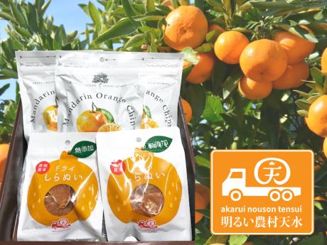 柑橘ドライセット|明るい農村天水