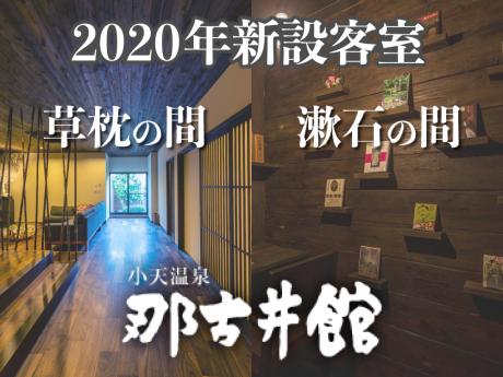 2020年新設客室【草枕の間・漱石の間】|小天温泉 那古井館